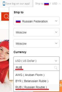Алиэкспресс на русском в рублях