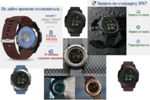 Защищенные смарт часы
