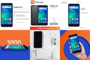 Бюджетный смартфон Xiaomi Go